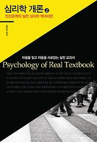 심리학 개론 2