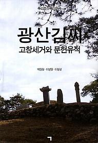 광산김씨 고창세거와 문헌유적