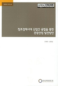 "<font title=""창조경제시대 산업간 융합을 통한 관광산업 발전방안"">창조경제시대 산업간 융합을 통한 관광산업...</font>"