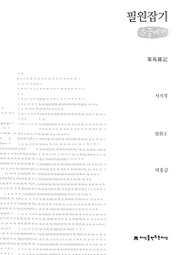 필원잡기 (큰글씨책)