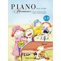 피아노 어드벤처 3-B (올인원)