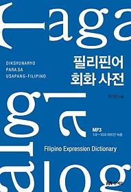 필리핀어 회화사전 (따갈로그어)