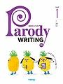 패러디 라이팅 Parody Writing 초등 영어 Level 1 (2019) : 초등 영어 쓰기 교재