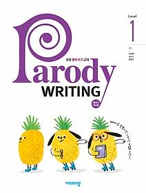"""<font title=""""패러디 라이팅 Parody Writing 초등 영어 Level 1"""">패러디 라이팅 Parody Writing 초등 영어 L...</font>"""