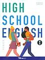 YBM 고등학교 영어 1 교과서 (한상호) 새교육과정