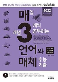 "<font title=""매3언어와매체 - 매일 개념 3개씩 공부하는 언어(문법)와 매체 수능 기출 (2021)"">매3언어와매체 - 매일 개념 3개씩 공부하는...</font>"