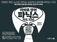 아빠표 영어 파닉스 카드 100