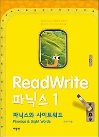 ReadWrite 파닉스 1