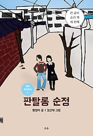 판탈롱 순정 (큰 글씨 소리 책)