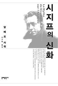 [90일 대여] 시지프의 신화