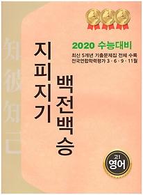 "<font title=""2020 수능대비 지피지기 백전백승 모의고사 기출모음집 고 1 영어영역 (2018)"">2020 수능대비 지피지기 백전백승 모의고사...</font>"