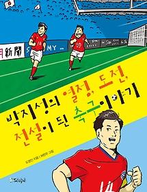 "<font title=""박지성의 열정, 도전, 전설이 된 축구 이야기"">박지성의 열정, 도전, 전설이 된 축구 이야...</font>"