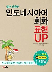 쉽고 간단한 인도네시아어회화 표현 UP
