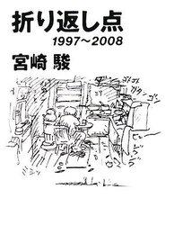 折り返し点―1997~2008