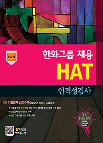 한화그룹채용 HAT 인적성검사 - 인문계 (2012)