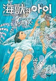 해수의 아이 5