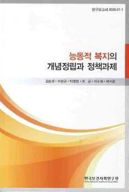 능동적 복지의 개념정립과 정책과제