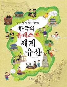 한국의 유네스코 세계 유산
