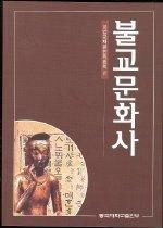불교문화사