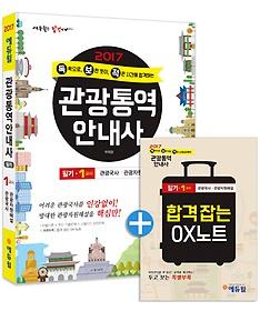 2017 에듀윌 독보적 관광통역안내사 필기 1교시