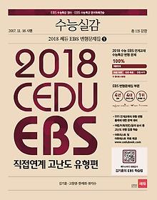 "<font title=""2018 수능실감 쎄듀 EBS 변형문제집 1 직접연계 고난도 유형편 (2017)"">2018 수능실감 쎄듀 EBS 변형문제집 1 직접...</font>"