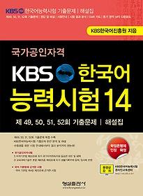 국가공인자격 KBS 한국어능력시험 14