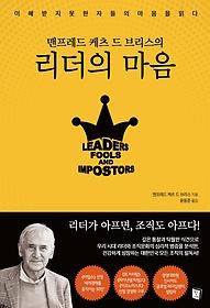 리더의 마음
