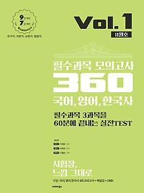 """<font title=""""2020 공단기 필수과목 모의고사 360 Vol.1 (11월호)"""">2020 공단기 필수과목 모의고사 360 Vol.1 ...</font>"""