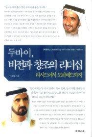 두바이, 비전과 창조의 리더십