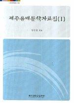 제주유배문학자료집 (1)