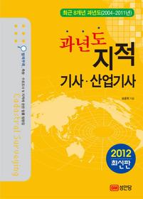 과년도 지적기사 산업기사 (2012)