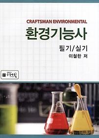 환경기능사 필기/실기 (2014)