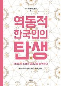 역동적 한국인의 탄생