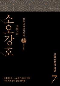소오강호 7 - 규화보전의 비밀