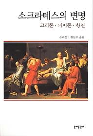 [90일 대여] 소크라테스의 변명