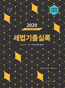 2020 세법기출실록