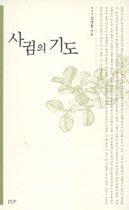 사귐의 기도 /김영봉 지음