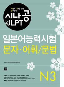 (시나공 JLPT)일본어능력시험:N3 문자.어휘/문법