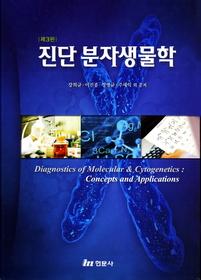 진단 분자생물학