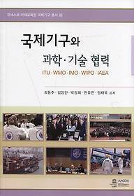 국제기구와 과학, 기술협력