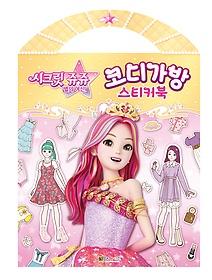 시크릿 쥬쥬 별의 여신 코디가방 스티커북