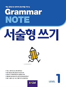 "<font title=""Grammar NOTE 서술형쓰기 1 (Student Book+기출2회)"">Grammar NOTE 서술형쓰기 1 (Student Book+...</font>"
