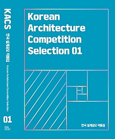 KACS 한국 설계공모 작품집 1