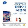 2021년 지학사 고등학교 중국어 1 자습서+평가문제집 (임승규 교과서편) 1~2학년