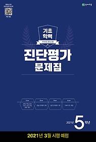 해법 기초학력 진단평가 문제집 5학년 (2021/ 8절)