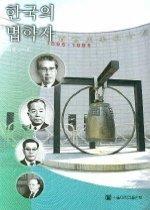한국의 법학자