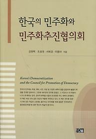 한국의 민주화와 민주화추진협의회