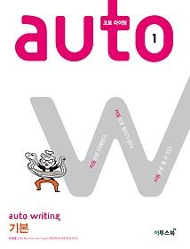 오토 라이팅 auto writing 기본