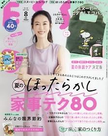 [한정수량 초특가] ESSE(エッセ) 增刊 - 2021년 8월호 (부록: 스누피에코백)
