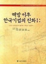 해방 이후 한국기업의 진화 I